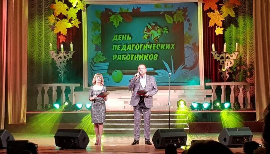 День педагогического работника 2019 год (г. Наро — Фоминск)