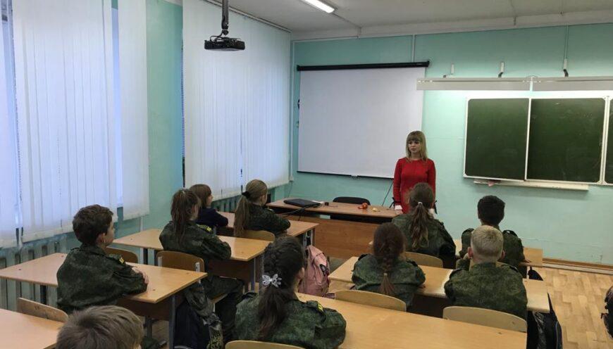 Профилактическая работа с кадетским классом